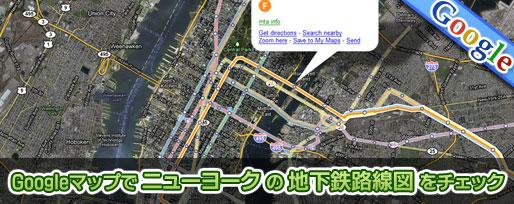 Googleマップで ニューヨーク の 地下鉄路線図 をチェック