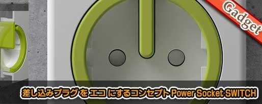 差し込みプラグ を エコ にするコンセプト Power Socket SWITCH
