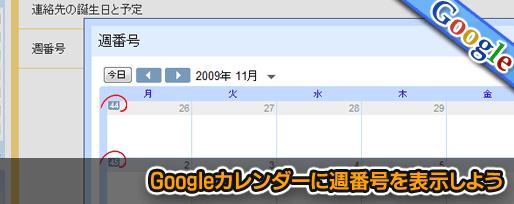 Googleカレンダーに週番号を表示しよう