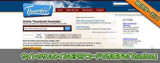 サイトのサムネイルをPHPコードで作成する「Thumboo」