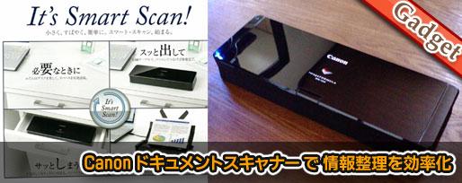 Canon ドキュメントスキャナー で 情報整理を効率化
