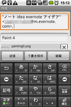 Evernote にはメールで連携