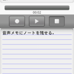 手書きメモ もとれる Android アプリ「Note Everyting」が便利