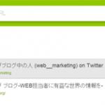 クリックやリファラをリアルタイムに計測する シンプルな短縮URLサービス「shr.im」
