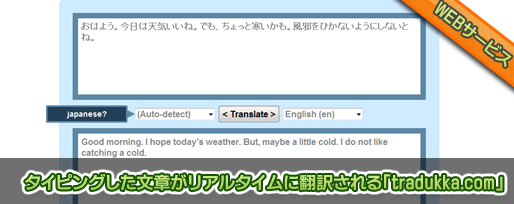 タイピングした文章がリアルタイムに翻訳される「tradukka.com」
