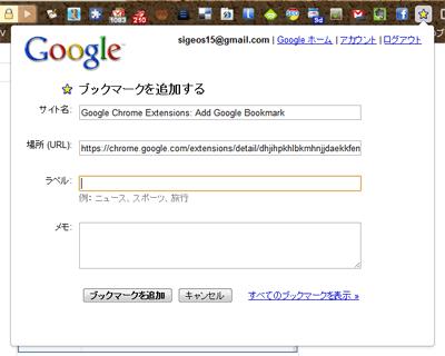 Add Google Bookmark