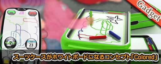 スーツケースがホワイトボードになるコンセプト「Colored」