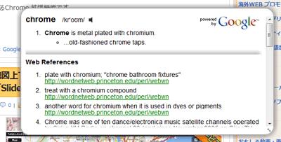 Google Dictionary Lookup