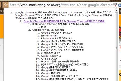 HTML5仕様に基づくページのアウトライン