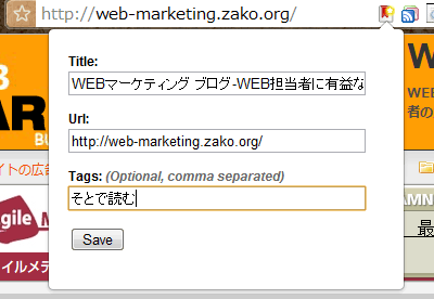 ChromeからRead It Laterへ追加