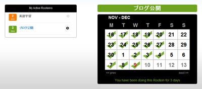 カレンダーへチェックを入れる