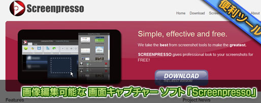 画像編集可能な 画面キャプチャー ソフト 「Screenpresso」