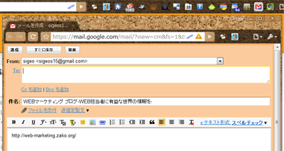 Send from Gmail