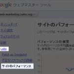 サイトの読み込み速度チェック機能がすごい Google ウェブマスターツール