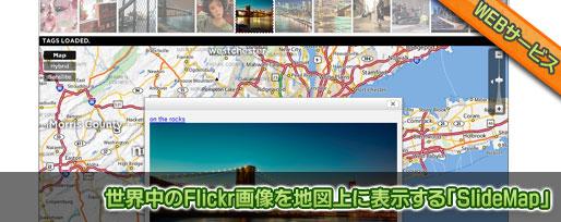 世界中のFlickr画像を地図上に表示する「SlideMap」