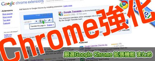 ブラウザ強化系Chrome拡張機能