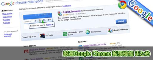 厳選Google Chrome 拡張機能 まとめ
