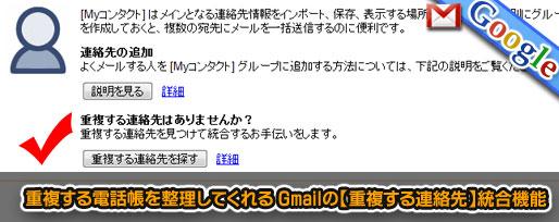 重複する電話帳を整理してくれる Gmailの【重複する連絡先】統合機能