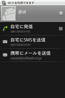 Android携帯の電話帳にも反映