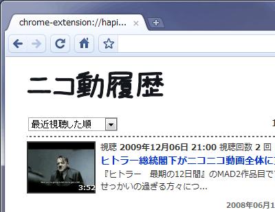 ニコニコ動画 Google Chrome 拡張機能
