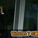スイスのWindows 7 動画広告「毎日のタスクをシンプルに」