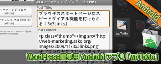 WordPress編集用 Android アプリ 「wpToGo」