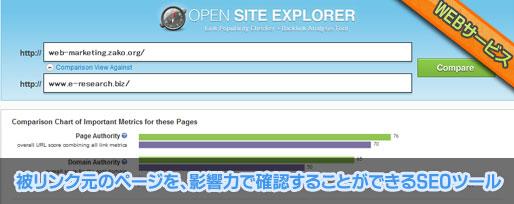 被リンク元のページを、影響力で確認できるSEOツール