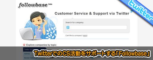 TwitterでのCS活動をサポートする「Followbase」
