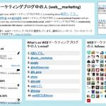 Twitterで誰とツッコミを入れ合っているかをランキング化する「Say2.info」