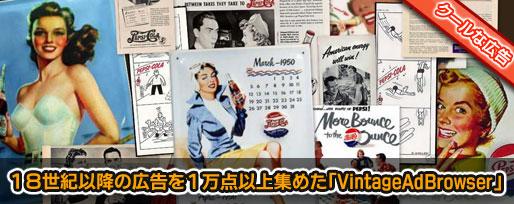 18世紀以降の広告を1万点以上集めた「VintageAdBrowser」