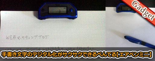 手書き文字のデジタル化がサクサクできる ぺんてる【エアペンミニ】