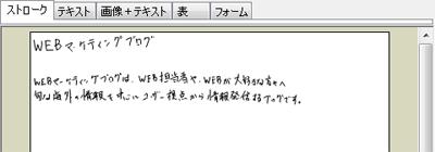 デジタル化された手書き文字