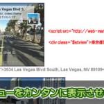 ストリートビューをカンタンに表示できるJavascript ライブラリ「stview.js」