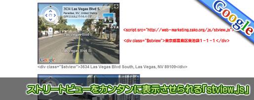 ストリートビューをカンタンに表示させられる「stview.js」