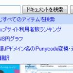 Googleドキュメント ファイル一覧をサムネイル表示するグリッドビューを実装