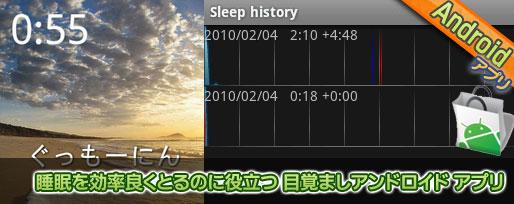 睡眠を効率良くとるのに役立つ 目覚ましアンドロイド アプリ