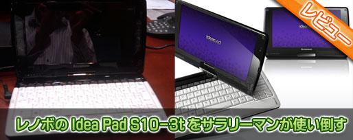 レノボの Idea Pad S10-3t をサラリーマンが使い倒す