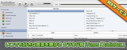 いつでも好きな音楽を聴ける クラウド版 iTunes 「AudioBox」