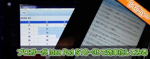 ブロガーが Idea Pad S10-3t で効率化してみる