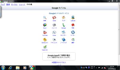 Google モバイル
