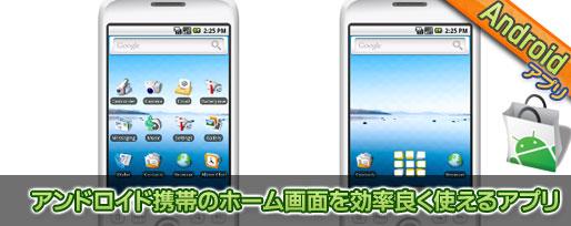 アンドロイド携帯のホーム画面を効率良く使えるアプリ