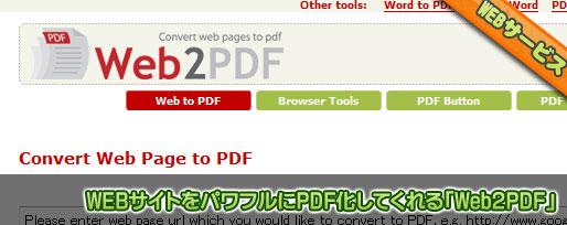 WEBサイトをパワフルにPDF化してくれる「Web2PDF」