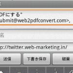 パワフルに日本語サイトもHTMLからPDFへ変換できる「Web2PDF」
