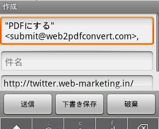 Android携帯からサイトをPDF変換