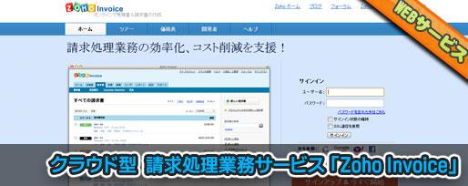クラウド型  請求処理業務サービス 「Zoho Invoice」