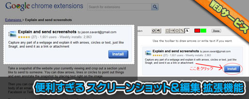 便利すぎる スクリーンショット&編集 拡張機能