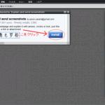 便利すぎるスクリーンショット&画像編集 Chrome拡張 Explain and send screenshots