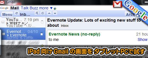 iPad 向け Gmail の画面を タブレットPCで試す
