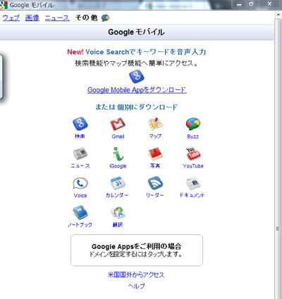 Googleの各種モバイル向けアプリ