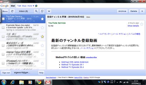 iPad向けGmailの画面